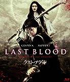 ラスト・ブラッド [Blu-ray]