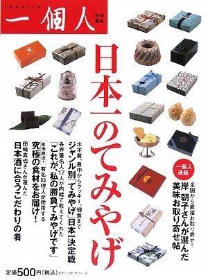 日本一のてみやげの詳細を見る