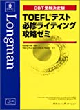 CBT受験決定版 TOEFLテスト必修ライティング攻略ゼミ