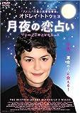 月夜の恋占い[DVD]