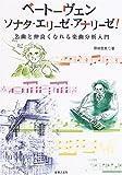 ベートーヴェン ソナタ・エリーゼ・アナリーゼ!―名曲と仲良くなれる楽曲分析入門