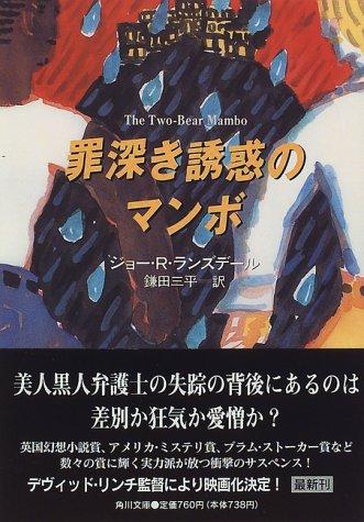罪深き誘惑のマンボ / ジョー・R. ランズデール