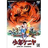 少年ケニヤ [DVD]