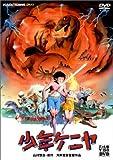 少年ケニヤ(1984)