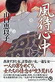 読んだ本ー風待心中 ★★★