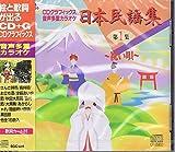 日本民謡集 第1集 ~祝い歌~ 音声多重カラオケ 歌と歌詞がでるCDグラフィックス