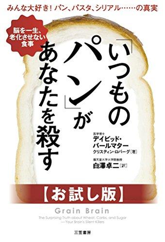 「いつものパン」があなたを殺す―――脳を一生、老化させない食事【お試し版】の詳細を見る