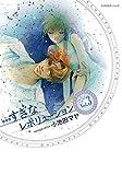 …すぎなレボリューション(3) (Kissコミックス)