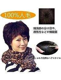ハッピーウイッグ 人毛ウィッグ フルウィッグ 円形脱型症に使うウイッグ ショート 女 医療用ウィッグ