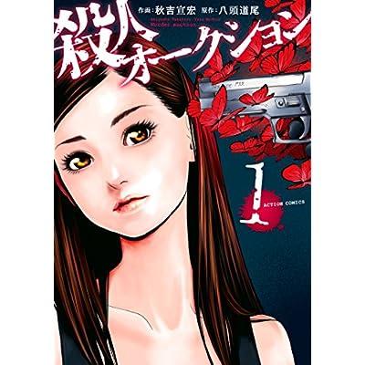 殺人オークション : 1 (アクションコミックス)