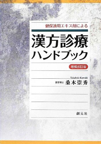 健保適用エキス剤による漢方診療ハンドブック: 増補改訂版(第4版)