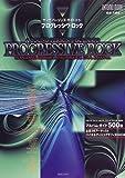 ヤング・パーソンズ・ガイド・トゥ・プログレッシヴ・ロック―アルバム500&バイオ38&ディスコグラフィ2000 (Ontomo mook)