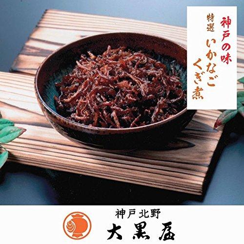 神戸特産 大黒屋謹製 いかなごくぎ煮 しょうが風味 100g