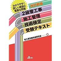 2級管工事施工管理技術検定受験テキスト 改訂新版