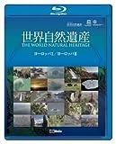 世界自然遺産 ヨーロッパ1・ヨーロッパ2編 [Blu-ray]