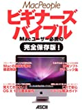 Macユーザー必携の完全保存版! MacPeople ビギナーズバイブル
