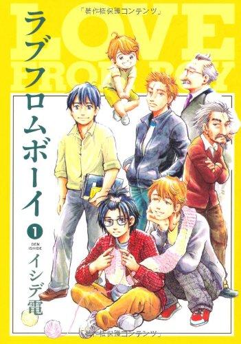ラブフロムボーイ(1) (あさひコミックス)の詳細を見る