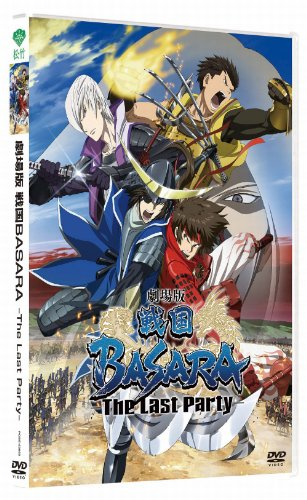 劇場版 戦国BASARA -The Last Party-