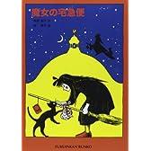 魔女の宅急便 (福音館文庫 物語)