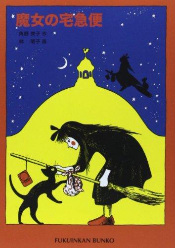 『魔女の宅急便』(福音館文庫)