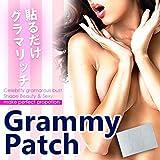GrammyPatch(グラミーパッチロイヤル)