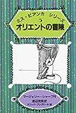 オリエントの冒険 (ミス・ビアンカシリーズ (5))