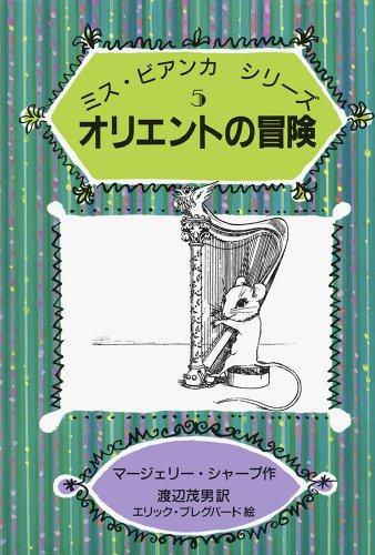 オリエントの冒険 (ミス・ビアンカシリーズ (5))の詳細を見る