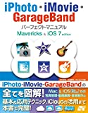 iPhoto・iMovie・GarageBand パーフェクトマニュアル Mavericks&iOS 7 edition