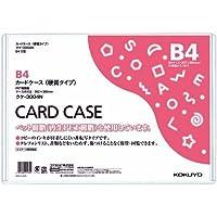 コクヨ カードケース(環境対応)硬質B4 20枚