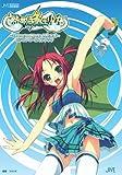 「熱帯低気圧少女 Character Works 村上水軍 ビジュアル・ガイドブック」の画像