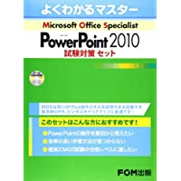MOS PowerPoint 2010試験対策セット(3点セット) (よくわかるマスター)