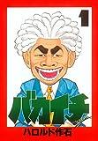 バカイチ(1) (ヤングマガジンコミックス)