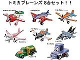 プレーンズ トミカ:P-02エル・チュパカブラ、P-05ブルドッグ、P-08ダスティ(レーシングタイプ)、P-09サクラ、P-12ダスティ(スーパーチャージタイプ)、P-13ブラボー、P-10チャグ、P-11ドッティの8台セット!
