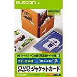 エレコム DVDトールケース ジャケットカード 光沢紙 10枚入 EDT-KDVDT1