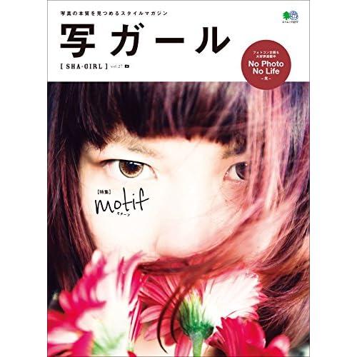 写ガール Vol.27[雑誌]