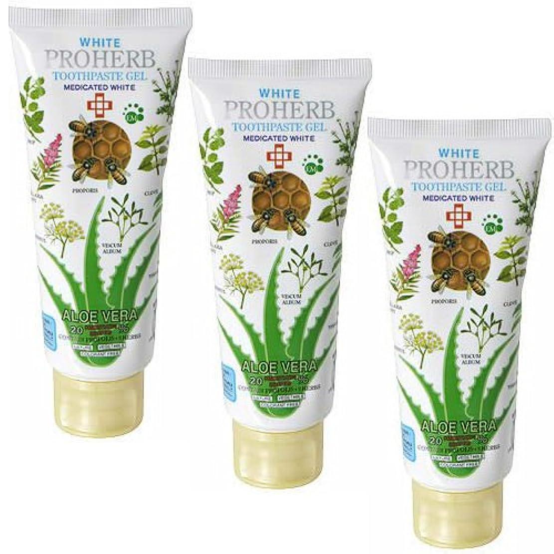 競争告白花束プロハーブEMホワイト薬用AV20ゲル歯磨き × 3個
