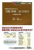 粉飾決算企業で学ぶ 実践「財務三表」の見方 【増補改訂版】 (KINZAIバリュー叢書)