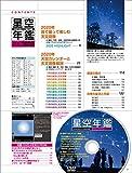 ASTROGUIDE 星空年鑑2020 1年間の星空と天文現象を解説 DVDでプラネタリウムを見る 流星群や部分日食をパソコンで再現 (アスキームック) 画像