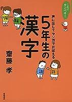 これでカンペキ! 声に出してマンガでおぼえる 5年生の漢字