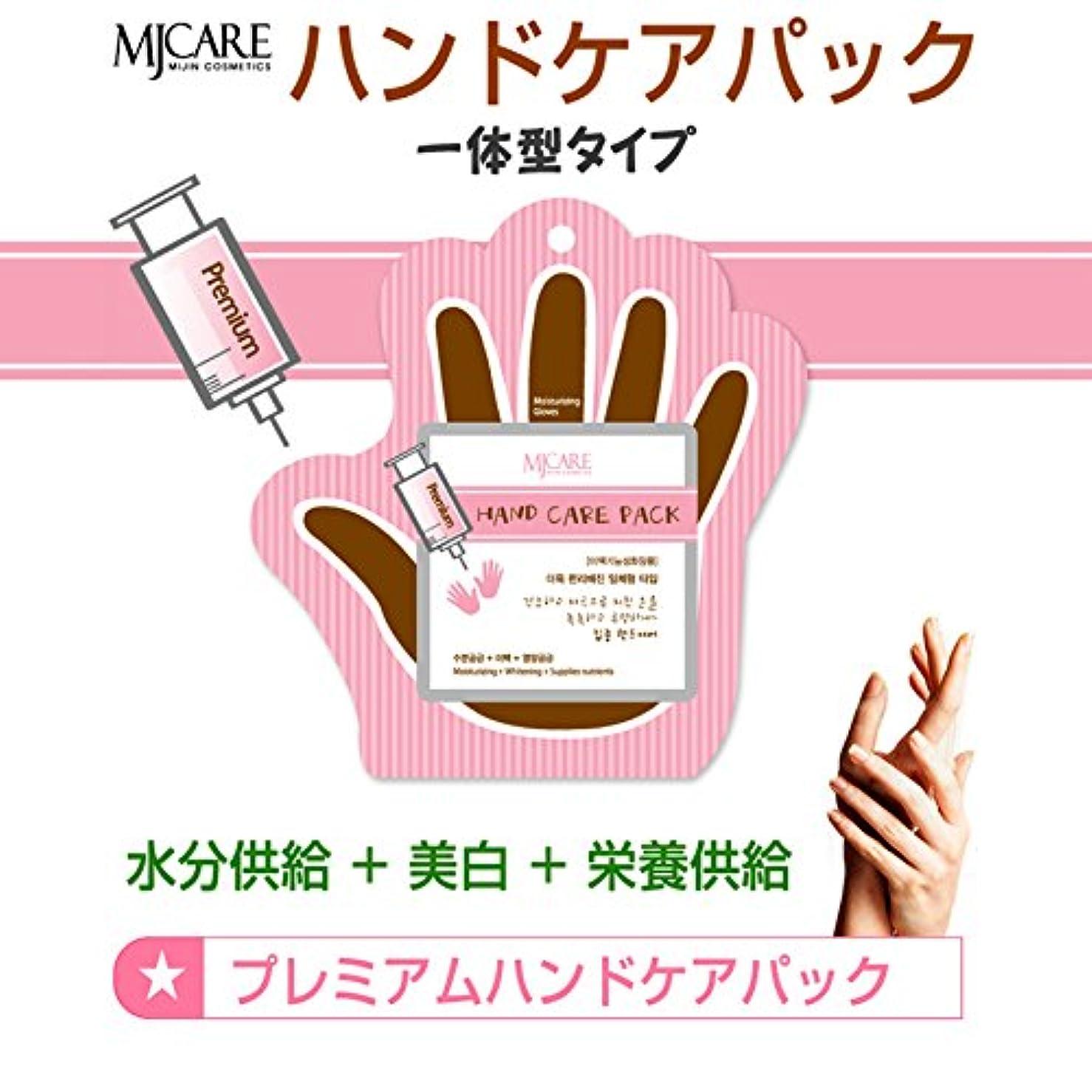 ハンドケア プレミアム ハンドケアパック MJCARE お得な【3セット?両手用】