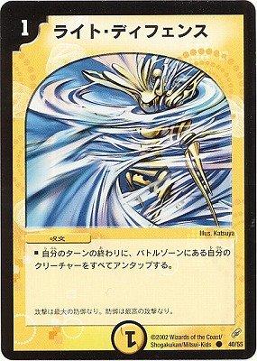 デュエルマスターズ/DM-04/40/C/ライト・ディフェンス