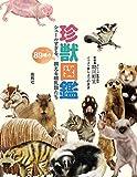 珍獣図鑑 -シュールすぎる、89種の飼える哺乳類たち-