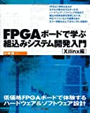 FPGA ボードで学ぶ組込みシステム開発入門 〔Xilinx編〕