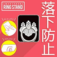 Coverfull スマホリング バンカーリング 家紋シリーズ 五七桐 (ごしちきり) (クリア) SMRING-PCNT-SLV-A351