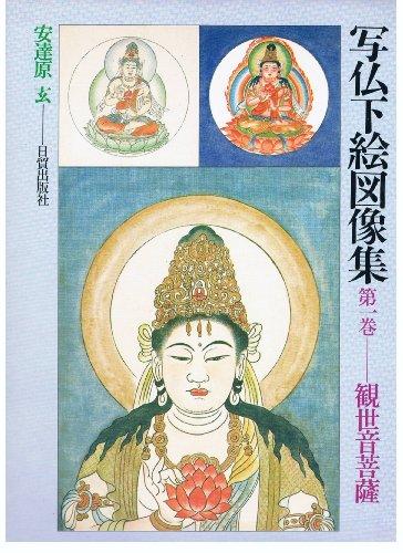 写仏下絵図像集 第1巻 観世音菩薩