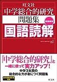 中学総合的研究問題集 国語読解 新装新版