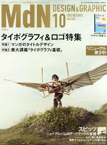 MdN (エムディエヌ) 2013年 10月号 [雑誌]の詳細を見る