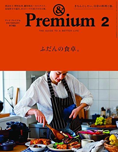 & Premium (アンド プレミアム) 2016年 2月号 [雑誌]の詳細を見る