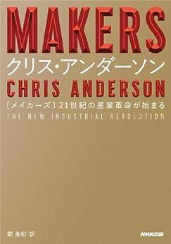 [クリス・ アンダーソン]のMAKERS―21世紀の産業革命が始まる