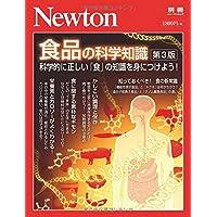 Newton別冊『食品の科学知識 第3版』 (ニュートン別冊)